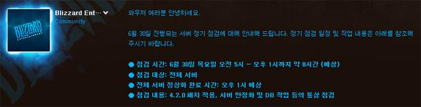 Un post bleu sur le forum coréen confirme que le patch 4.2 sort cette semaine !