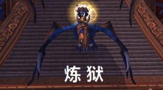 World First pour une guilde asiatique