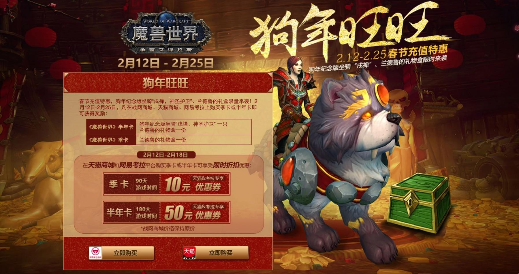Une offre promotionnelle en Asie à l'occasion du nouvel an chinois