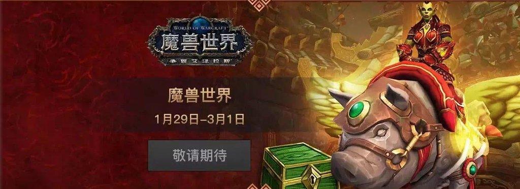 Monture du Nouvel an chinois 2019