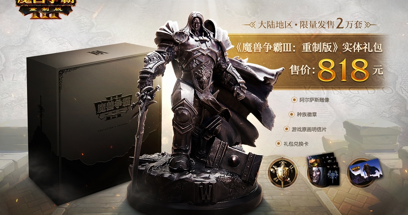 https://www.mamytwink.com/upload/news/2019/octobre/31/warcraft-3-collector-01.jpg