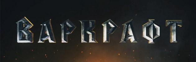 Une nouvelle vidéo de présentation de Warcraft présentée à Moscou